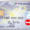 クレジットカード支払いにも使用できるプリぺイドカードが便利