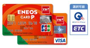 実質年会費無料の【ENEOS CARD S(スタンダード)】持っているだけでロードサービスを無料で受けられる!