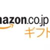 Amazonギフト券を安く買う方法