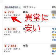 購入者も出品者もご注意!Amazonマーケットプレイスで詐欺目的の出品者が激増!その対策法