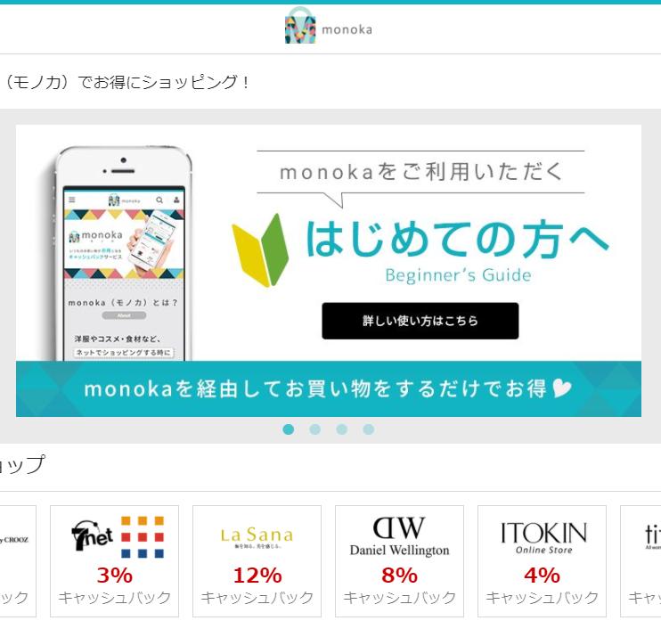 【100以上の店舗でキャッシュバックを受け取れる!】日々の買い物がお得になる新サービス「monoka」