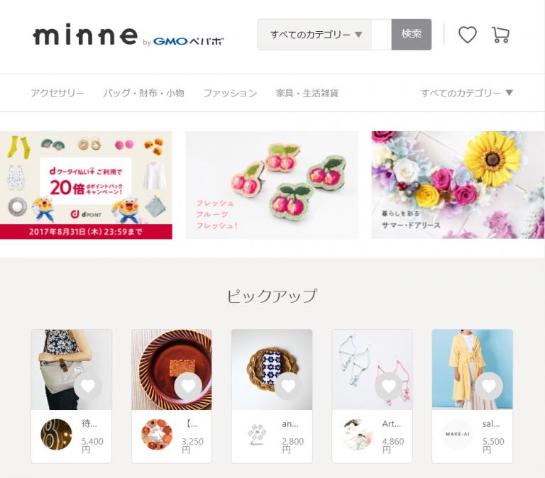 【月50万稼げる?】手作り雑貨の販売サイト「minne」