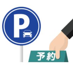 駐車場予約サービスakippaがおすすめ【初めて行く場所でも駐車場探しに困らない!】