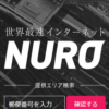 【Nuro光が関西・東海にエリア拡大!】関西・東海エリアで光回線を乗り換えるなら超高速2GbpsのNuro光がおすすめ!|キャンペーンまとめ