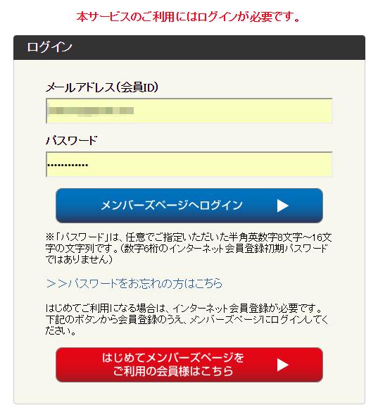 VISA認証サービスに登録