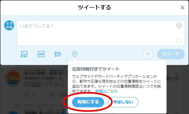 ツイートに位置情報を追加