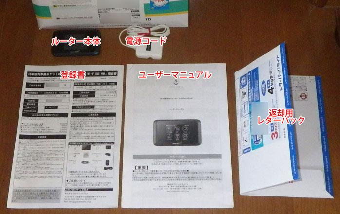 Pocket Wifiのセット一式