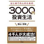 「はじめての人のための3000円投資生活」始めてみた【投資信託で稼ぎたい】