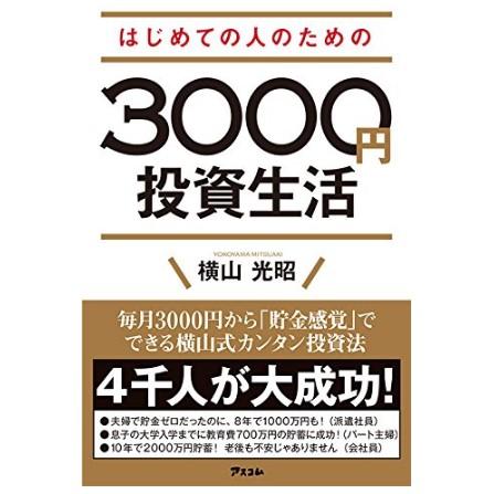 【書評】『はじめての人のための3000円投資生活』著:横山光昭【貯金感覚で投資デビュー】